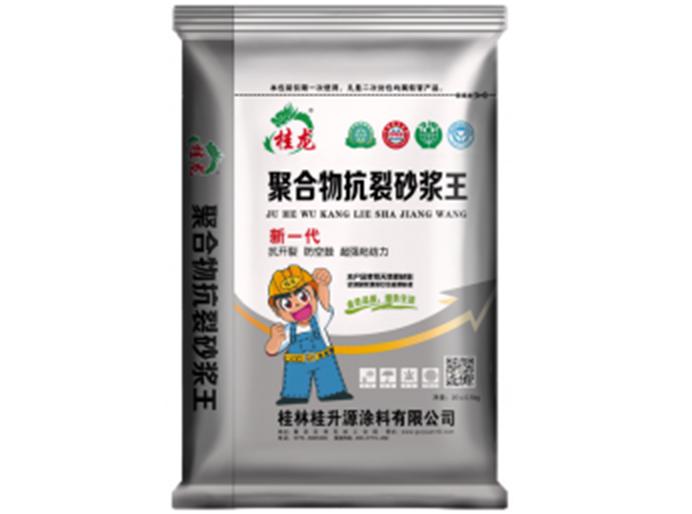 桂龙聚合物抗裂砂浆
